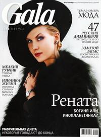 Гид по российским дизайнерам.