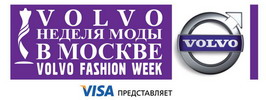 VOLVO FASHION WEEK – новое имя Недели Моды в Москве.