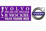 Стартует Volvo Fashion Week Весна-Лето 2010